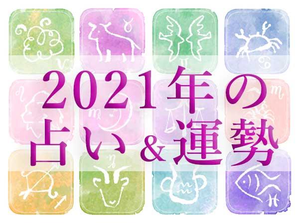 2020年の年運★12星座別無料占いと運勢・開運情報