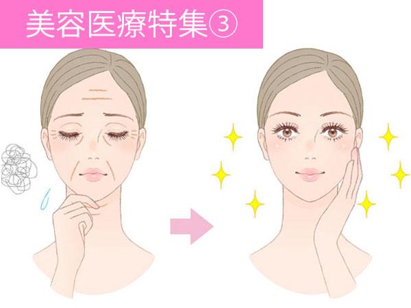 初めての人必見!しわを美容医療で改善するには?