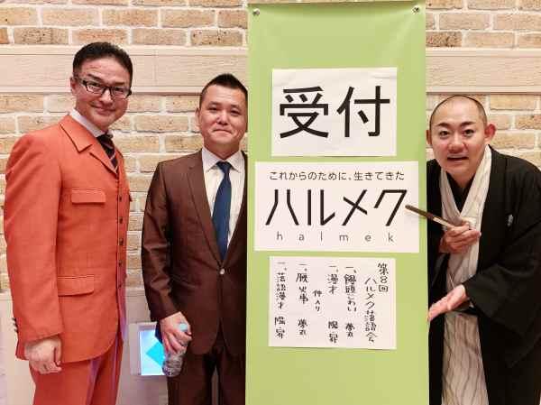 三笑亭由愛丸さんと宮田陽・昇さん