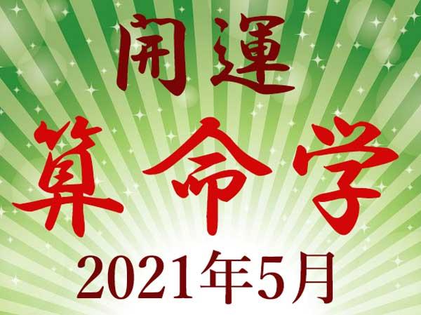 2021年5月★算命学!今月の当たる開運アドバイス