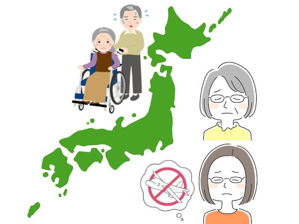 人生相談:老老介護&遠距離介護となる将来が不安です