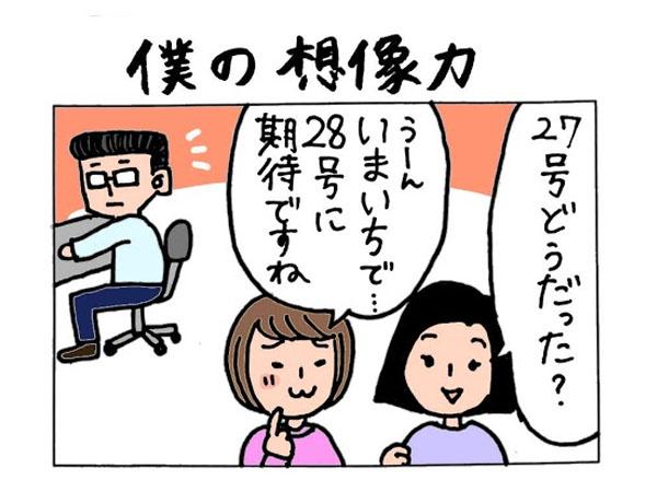 50代向けコミックエッセイ