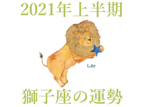 2021年上半期★獅子座・しし座の占い・運勢