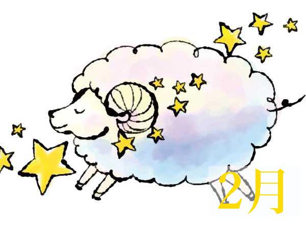 【2月★牡羊座おひつじ座】今月の運勢・無料占い