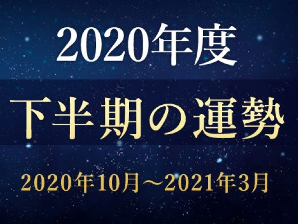 【2020年度下半期】12星座別無料占いと運勢