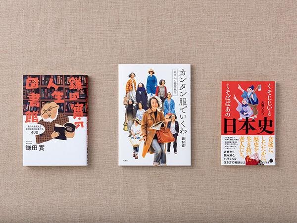 【書評】『くそじじいとくそばばあの日本史』他3冊