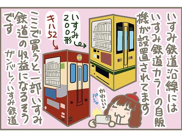いすみ鉄道の自動販売機