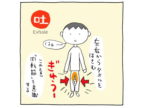 トメサイズ11:一生歩ける体になる簡単エクササイズ
