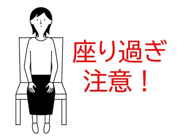「座り過ぎ」がもたらす健康リスクとその対策とは?