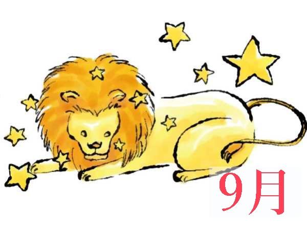 【2021年9月★獅子座】今月の運勢・無料占い