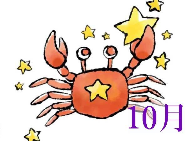【2021年10月★蟹座】今月の運勢・無料占い