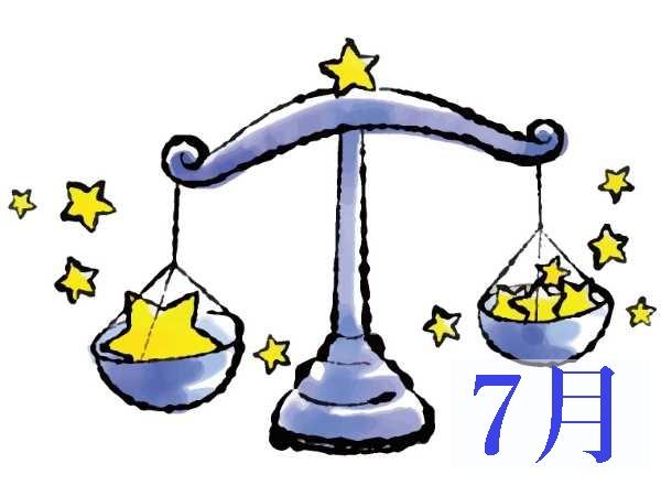 【2021年7月★天秤座】今月の運勢・無料占い