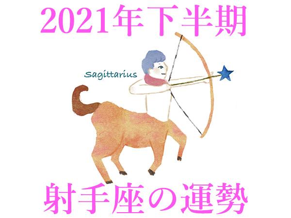2021年下半期★射手座・いて座の運勢占い