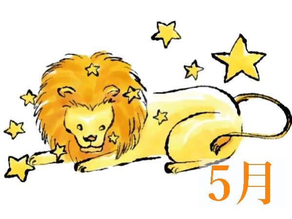 【5月★獅子座しし座】今月の運勢・無料占い