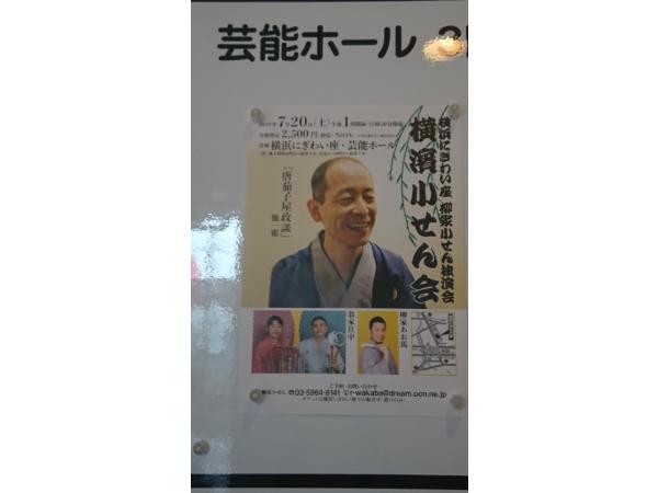 落語自由自在14~横濱小せん会・夏の陣~