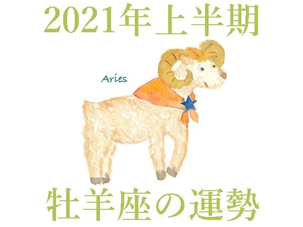 2021年上半期★牡羊座・おひつじ座の占い・運勢