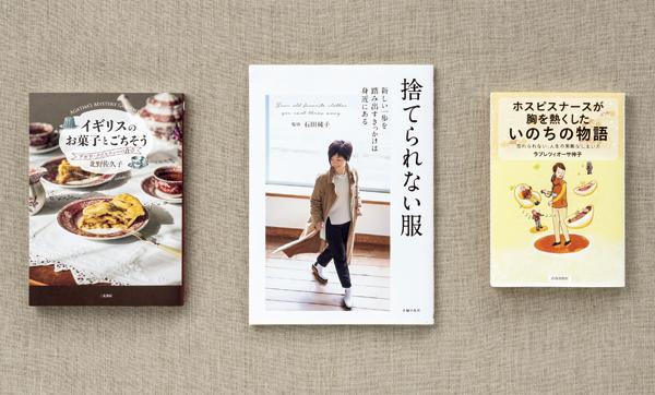 捨てられない服 石田純子 イギリスのお菓子とこちそう ホスピスナースが胸を熱くしたいのちの物語