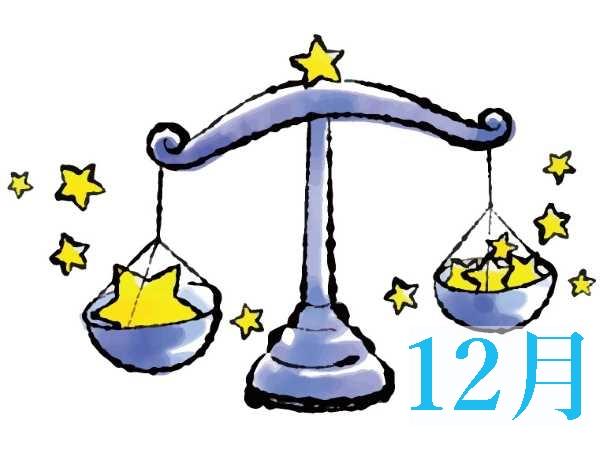 【12月★天秤座てんびん座】今月の運勢・無料占い
