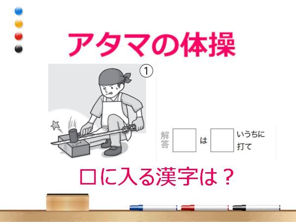 アタマの体操:イラスト漢字