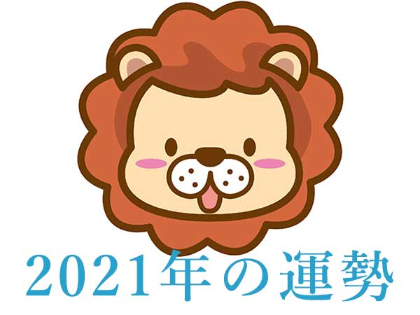 2021年★獅子座・しし座の占い・運勢・開運情報