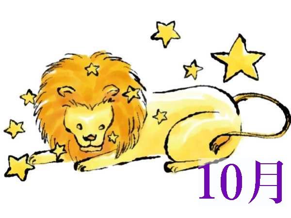 【2021年10月★獅子座】今月の運勢・無料占い