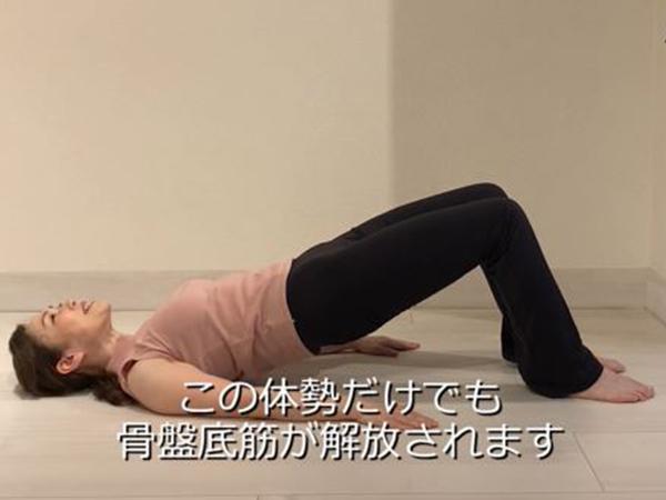 動画で骨盤底筋トレーニング:寝ながらのヒップリフト