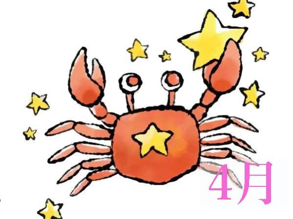 【4月★蟹座かに座】今月の運勢・無料占い
