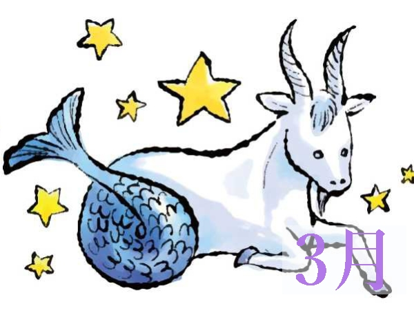 【3月★山羊座やぎ座】今月の運勢・無料占い