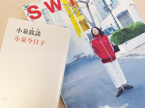 小泉今日子「政治ツイート」が世論をリードした絶妙なセンスについて