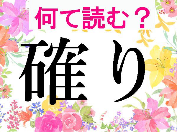 読み方 が 難しい 漢字 【難読漢字100選!】読めたらすごい難読漢字の読み方と意味一覧