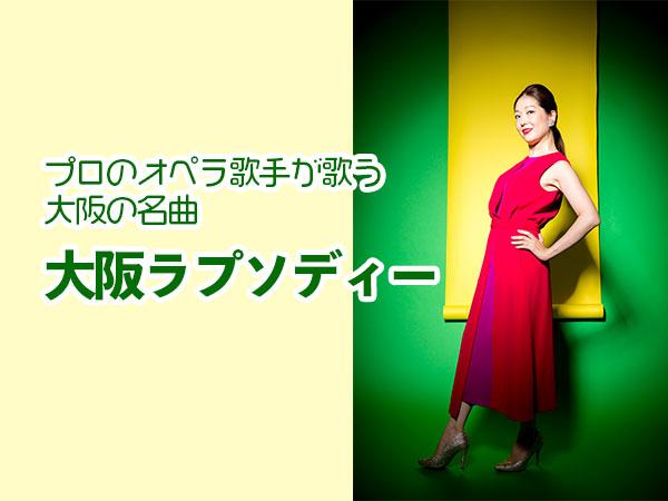 大阪ラプソディーをプロのソプラノ歌手を歌う動画