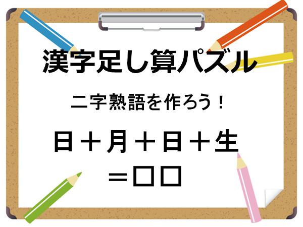大人の脳トレドリル:漢字足し算パズル
