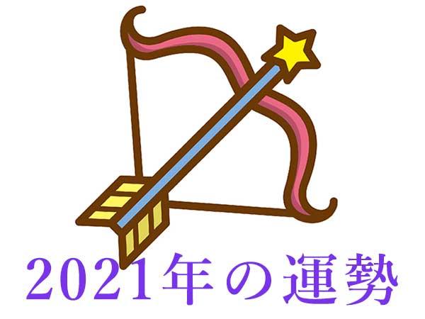 2021年★射手座・いて座の占い・運勢・開運情報