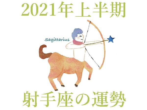 2021年上半期★射手座・いて座の占い・運勢
