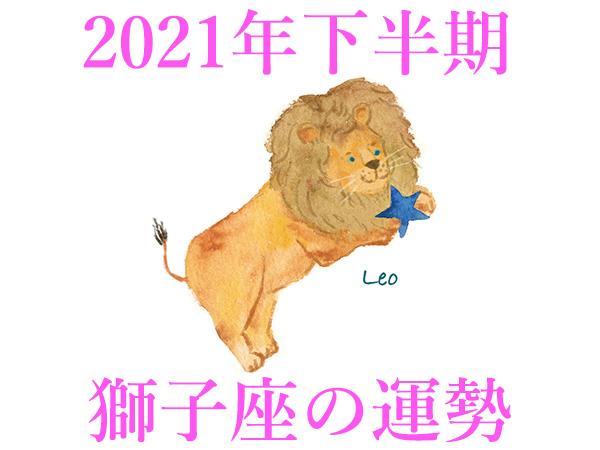 2021年下半期★獅子座・しし座の運勢占い