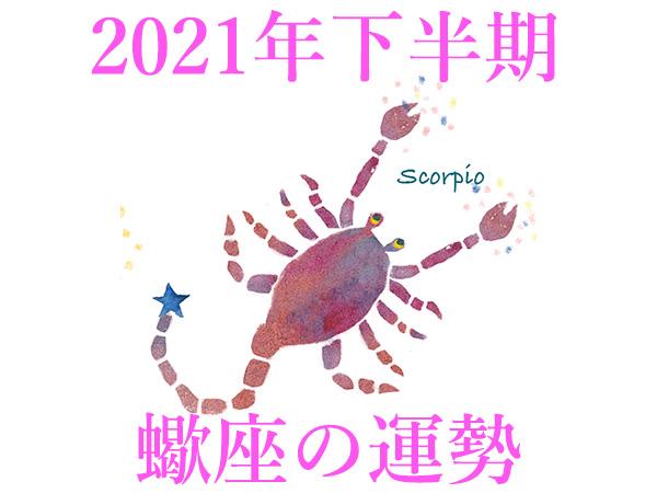 2021年下半期★蠍座・さそり座の運勢占い