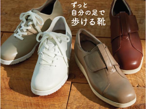 「ずっと自分の足で歩ける靴」新発売!