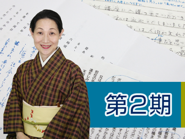 青木奈緖さんのエッセー通信講座第2回