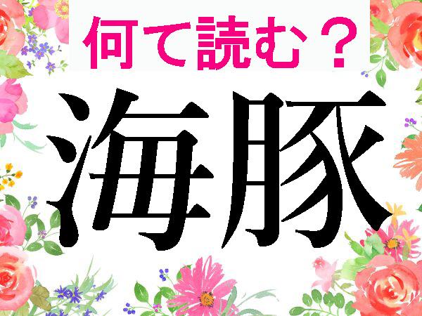 海の動物の漢字の読み方