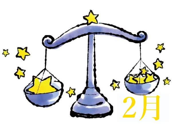 【2月★天秤座てんびん座】今月の運勢・無料占い