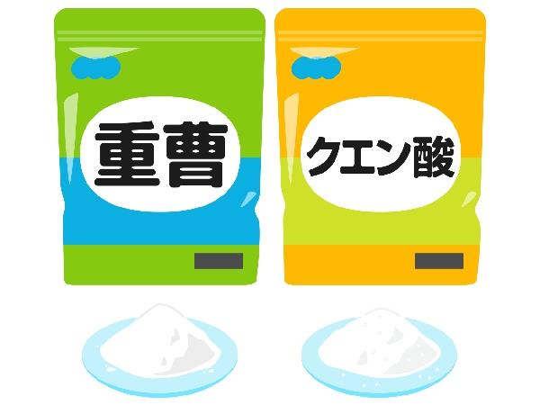 掃除用重曹の使い方!食用重曹やクエン酸との違いは?