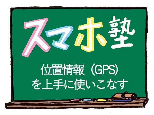 スマホ塾位置情報(GPS)を使いこなす