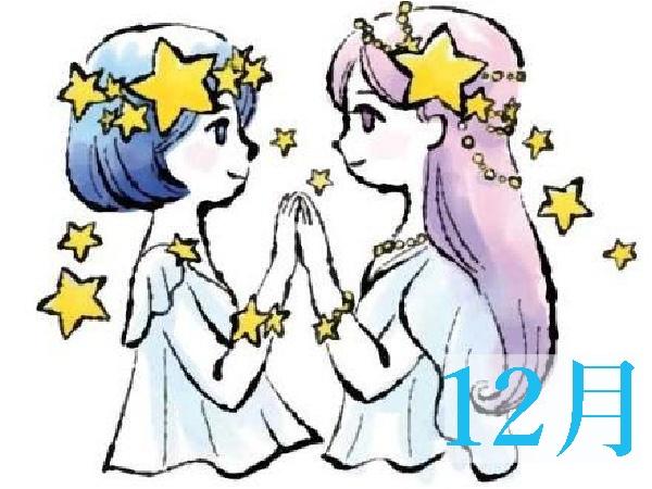 【12月★双子座ふたご座】今月の運勢・無料占い