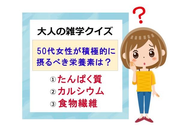 大人の雑学クイズ8