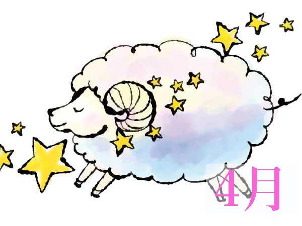 【4月★牡羊座おひつじ座】今月の運勢・無料占い