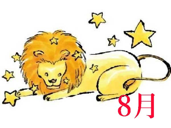 獅子座8月