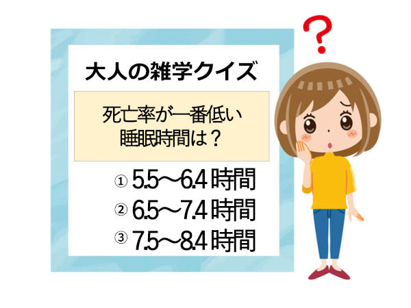 【大人の雑学クイズ】死亡率が一番低い睡眠時間は?