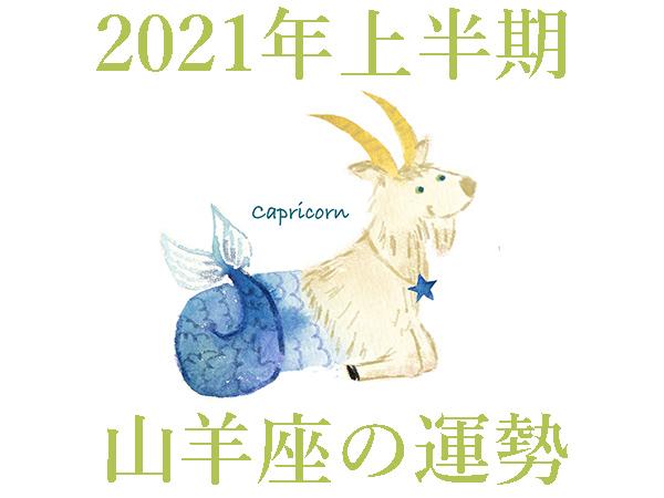 2021年上半期★山羊座・やぎ座の占い・運勢