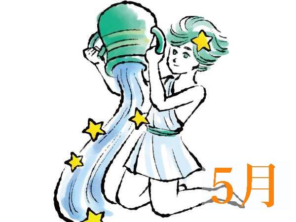 【5月★水瓶座みずがめ座】今月の運勢・無料占い