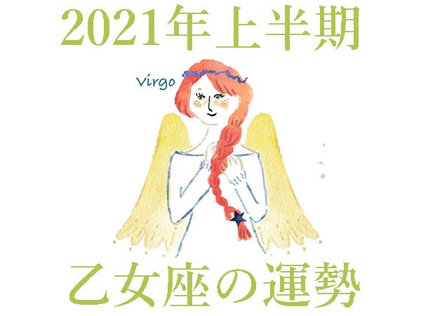 2021年上半期★乙女座・おとめ座の占い・運勢